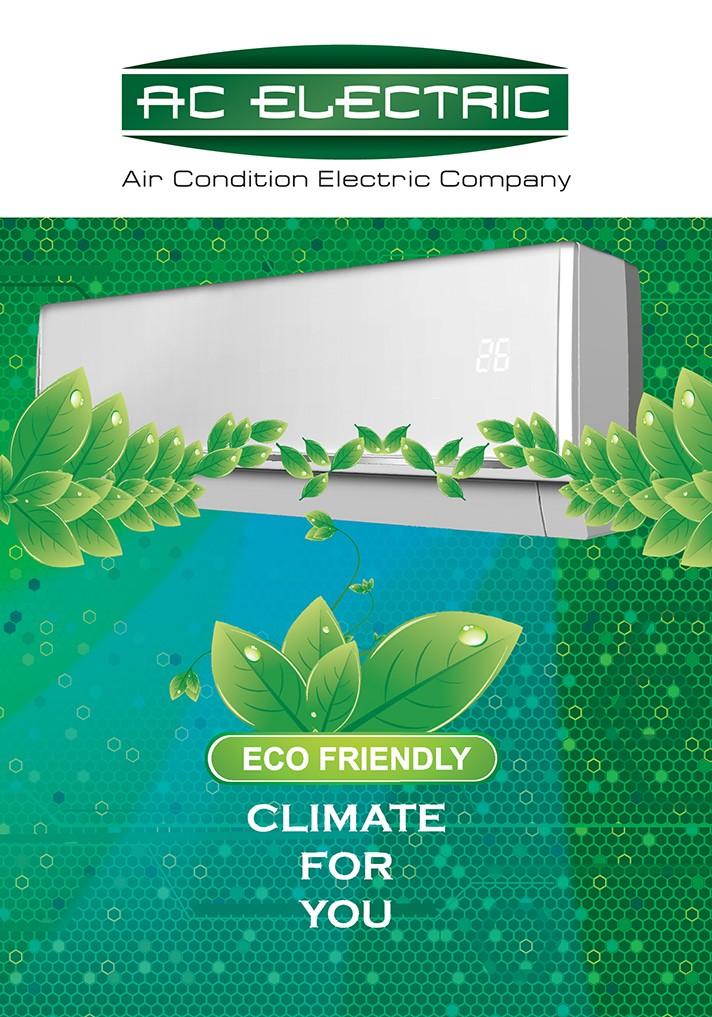 Качество и надежность AC Electric