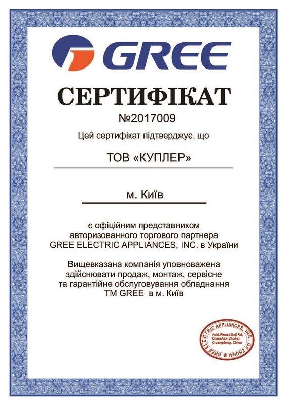 Официальный сертификат Gree