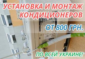 Установка и монтаж кондиционеров